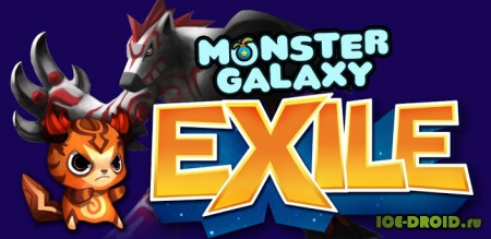 Monster Galaxy Exile